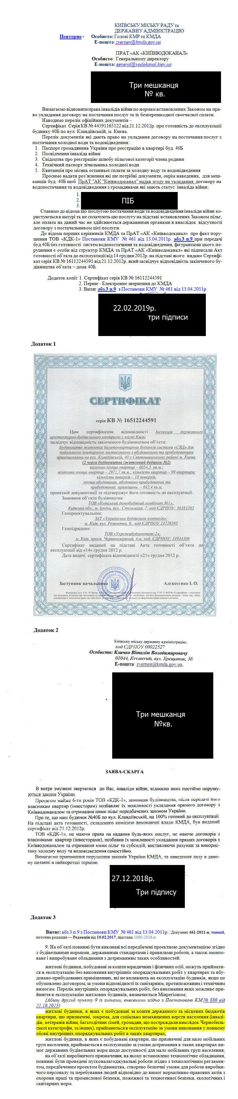Звер-КМР-КМДА-Водок-k