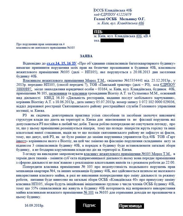 Поруш-прав-меш-кв-4 співвласником к